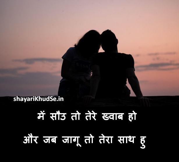 Facebook DP Shayari Image, Facebook DP Love Shayari in Hindi