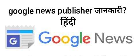 google news publisher जानकारी?