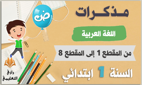 مذكرات اللغة العربية من المقطع 1 إلى 8 للسنة الأولى ابتدائي
