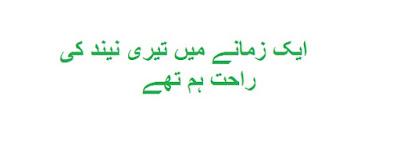 sad-shayari-urdu