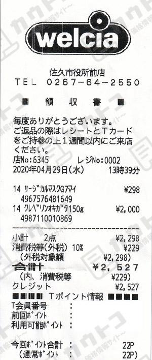 ウエルシア 佐久市役所前店 2020/4/29 マスク購入のレシート