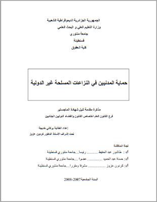 مذكرة ماجستير : حماية المدنيين في النزاعات المسلحة غير الدولية PDF