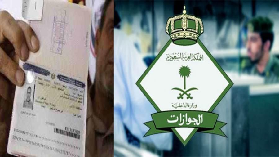 عاجل الجوازات السعودية تفجر مفاجأة لاقامات الوافدين والخروج الفوري