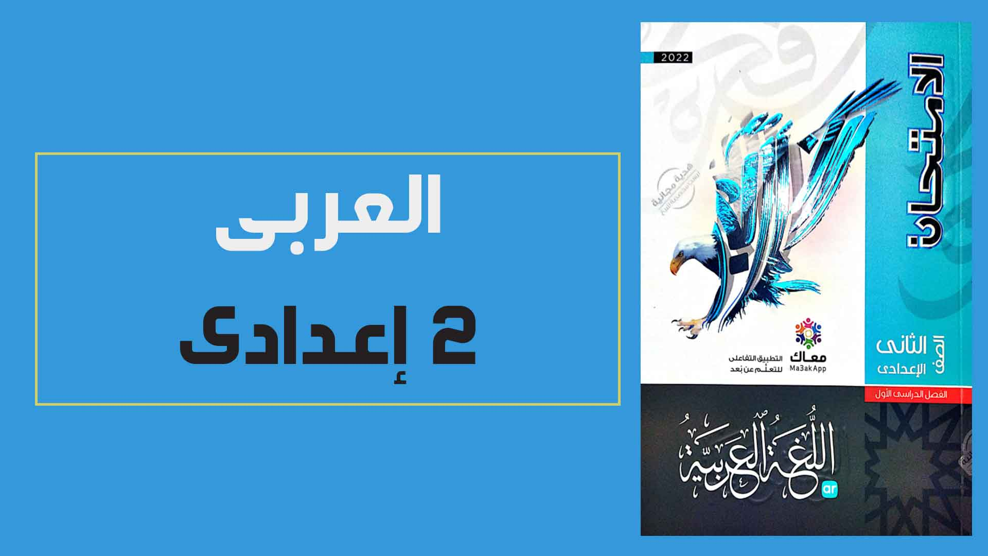 تحميل كتاب الامتحان فى اللغة العربية للصف الثانى الاعدادى الترم الاول 2022 pdf (كتاب الشرح النسخة الجديدة)