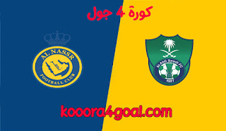 موعد مباراة النصر والأهلي في الدوري السعودي 2021  كوره 4 جول  والقنوات الناقلة