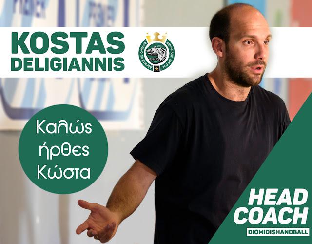Νέος προπονητής του Διομήδη ο Κώστας Δεληγιάννης