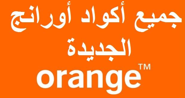 أكواد أورنج وأرقام خدمة عملاء أورنج مصر2021