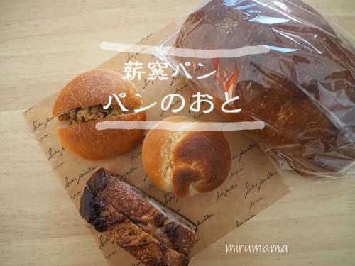 パンのおと