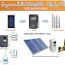 انفرترات المضخات الشمسية  Solar pump Inverter