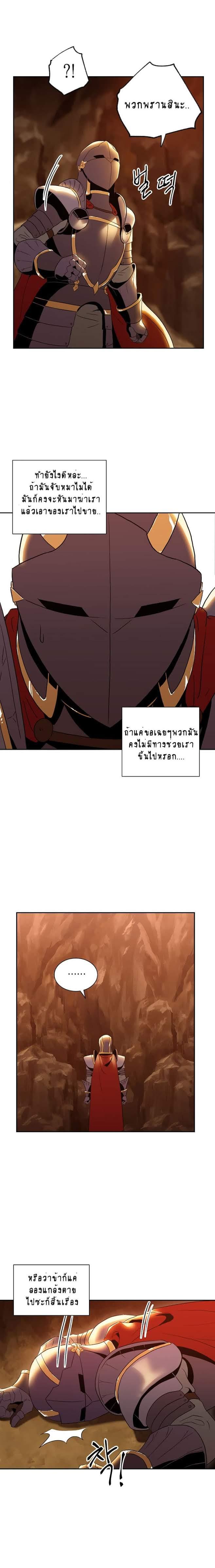 Skeleton Soldier ตอนที่ 35 TH แปลไทย