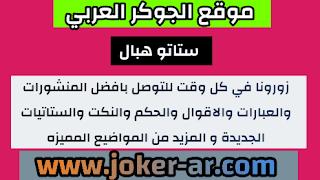 ستاتو هبال statut hbal 2021 - الجوكر العربي