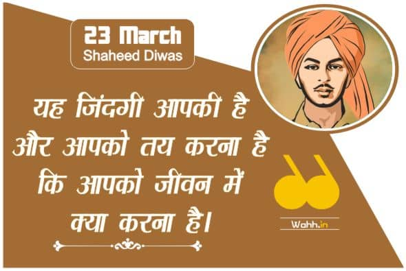 Martyrs Day Quotes in Hindi