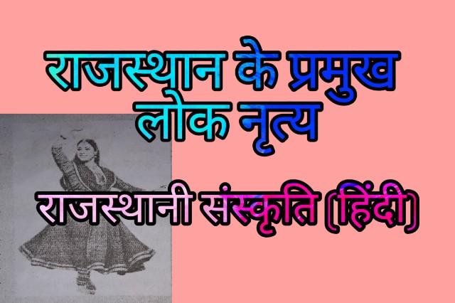 राजस्थान के लोक नृत्य - Rajasthan Ke Lok Nartay