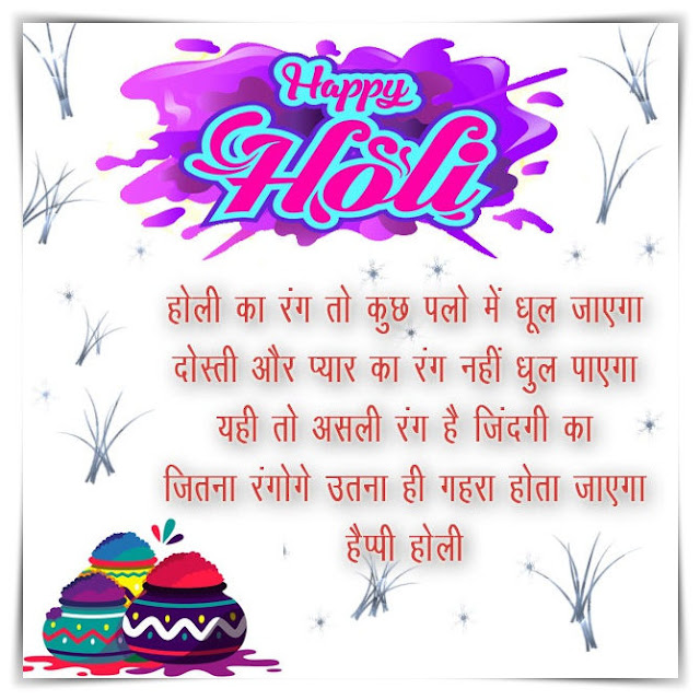 Holi SMS, New Holi SMS, Latest Holi SMS, Best Holi SMS, Holi Wishes, Holi Shayari, Holi Messages, Funny Holi Jokes, Text Greetings, Romantic Holi SMS, Holi Love SMS, Hindi Holi SMS .