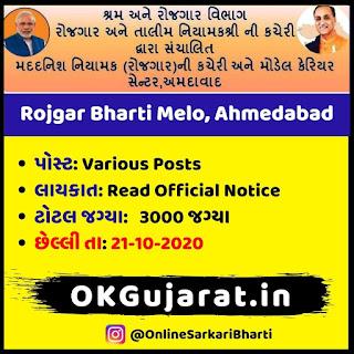 Rojgar Bharti Melo, Ahmedabad