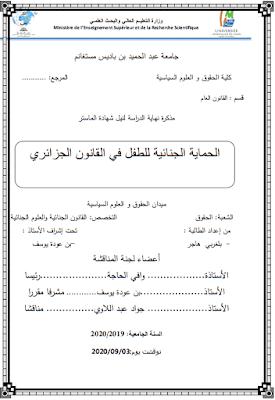 مذكرة ماستر: الحماية الجنائية للطفل في القانون الجزائري PDF