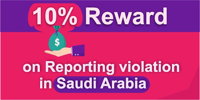 Reward 10% on reporting violation in Saudi Arabia