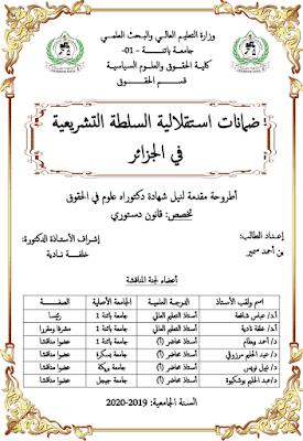 أطروحة دكتوراه: ضمانات استقلالية السلطة التشريعية في الجزائر PDF