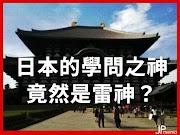 祭祀菅原道真的日本孔廟「天滿宮」