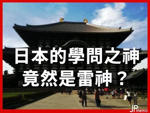 005-japan-tenmanguu-sugawara-no-michizane-祭祀菅原道真的日本孔廟「天滿宮」