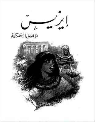 كتاب إيزيس