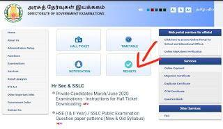 tnresults.nic.in - How To Check 11th Std Public Exam Result 2020