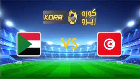 مشاهدة مباراة تونس والسودان بث مباشر اليوم 9-10-2020 مباراة ودية