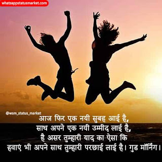 good morning messages in hindi | good morning messages 2020