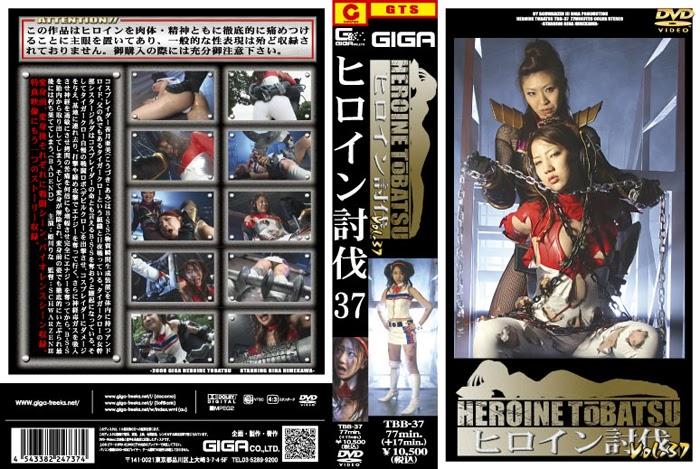 TBB-37 Heroine Suppression Vol. 37