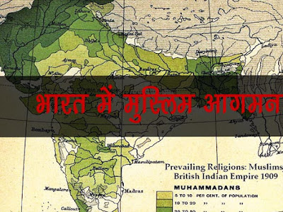 भारत में इस्लाम का आगमन Arrival of Islam in India
