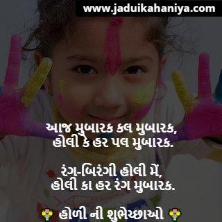 Happy Dhuleti Quotes in Gujarati