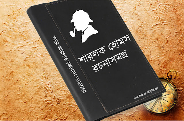 শার্লক হোমস এর বই - Sarlok Homes bangla ebook free pdf
