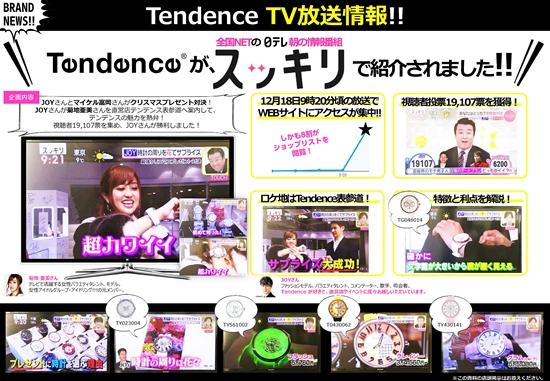 ウォッチ 腕時計 テンデンス TENDENCE  ラグジュアリー プレゼント クリスマス パーティー 人気 ブランド select  スッキリ テレビ