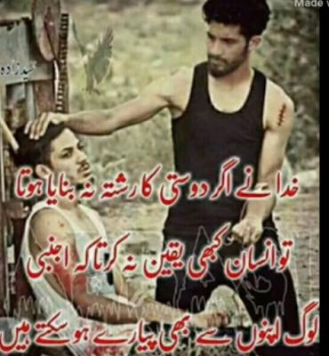 Friendship Poetry 2 line Poetry in Urdu Sad Poetry