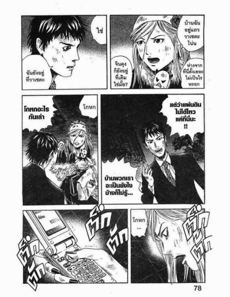 Kanojo wo Mamoru 51 no Houhou - หน้า 75
