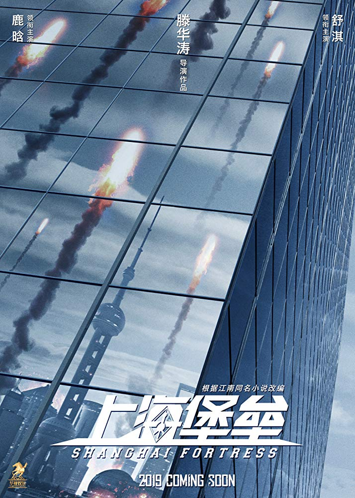 Shanghai Fortress 2019 Mandarin Movie Web-dl 720p With Subtitle