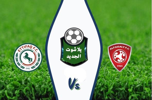 نتيجة مباراة الفيصلي والاتفاق اليوم الجمعة 21-02-2020 الدوري السعودي
