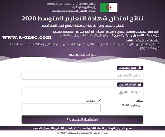 موقع نتائج شهادة التعليم المتوسط 2020