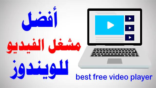 أفضل 5 برامج مجانية لتشغيل الفيديو على الكمبيوتر