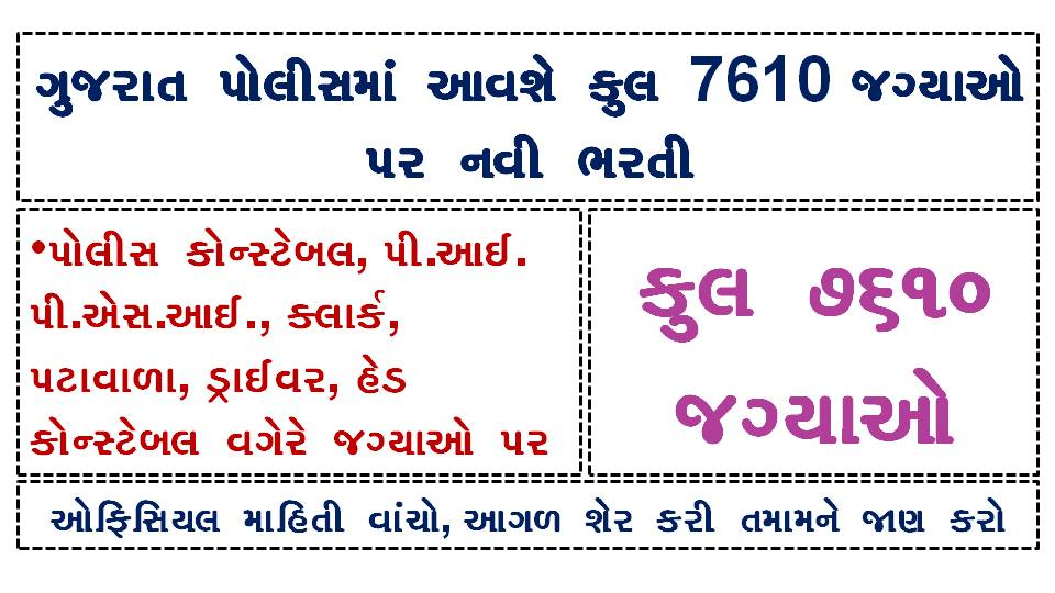 Upcoming Gujarat Police Bharti 7610 Total Vacancies Sanctioned in Gujarat Police Department