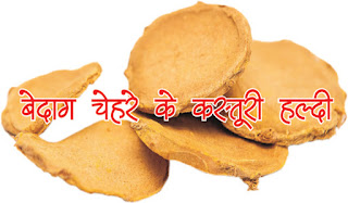 कस्तूरी हल्दी खूबसूरती के लिए सबसे उत्तम in hindi, Kasturi turmeric is best for beauty in hindi, बेदाग चेहरे के लिए कस्तूरी हल्दी hindi, Immaculate facial pack in hindi, bedag chehre ke liye kasturi haldi in hindi, bedag chehre ke liye kasturi haldi benefits in hindi, kasturi haldi benefits for skin in hindi, kasturi haldi se fayde in hindi, kasturi haldi ke barein mein in hindi,  kasturi haldi image,  kasturi haldi photo,  kasturi haldi pdf,  kasturi haldi ka mahatva in hindi, kasturi haldi ka mahatva in hindi essay in hindi, kasturi haldi se kya hota hai in hindi, kasturi haldi ki kheti in hindi,kasturi haldi ki kheti ke barein mein in hindi, kasturi haldi ki kheti ka upyog for skin in hindi, kasturi haldi skin face pack in hindi, kasturi haldi for skin whitening in hindi, kasturi haldi for dark circles in hindi, For oily skin in hindi, To remove body tan in hindi, To remove dark circles in hindi, To remove stains in hindi, For glowing skin in hindi, To remove marks in hindi, For beauty in hindi,, sakshambano ka matlab in hindi सक्षम hindi, sakshambano in hindi, sakshambano in eglish, sakshambano meaning in hindi, sakshambano in hindi, sakshambano ka matlab in hindi, sakshambano photo, sakshambano photo in hindi, sakshambano image in hindi, sakshambano image, sakshambano jpeg, sakshambano site in hindi, sakshambano wibsite in hindi, sakshambano website, sakshambano india in hindi, sakshambano desh in hindi, sakshambano ka mission hin hindi, sakshambano ka lakshya kya hai,  sakshambano ki pahchan in hindi,  sakshambano brand in hindi,  sakshambano company in hindi,  aaj hi sakshambano in hindi, phir se sakshambano in hindi, abhi se sakshambano in hindi, app bhi sakshambano in hindi,