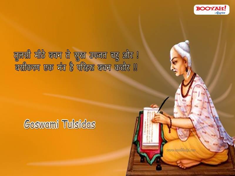 Goswami Tulsidas Jayanti