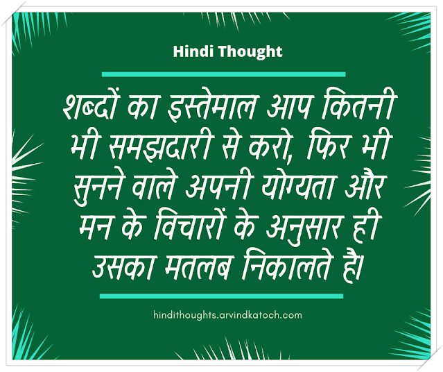 Hindi Thought on Meaning of words