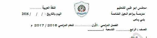 مذكرة شاملة في اللغة العربية للصف الرابع الفصل الأول 2016-2017