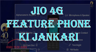 Free Jio 4G Feature Phone Ki Jankari
