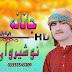 Nosherwan Panezai new pashto Mp3 songs 2020