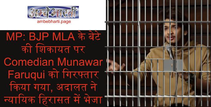 MP: BJP MLA के बेटे की शिकायत पर Comedian Munawar Faruqui को गिरफ्तार किया गया, अदालत ने न्यायिक हिरासत में भेजा