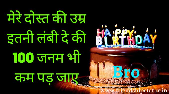 [Best] 50 New Awesome & Funny Happy Birthday Wish to Friend in Hindi | जन्मदिन की सुभकामना