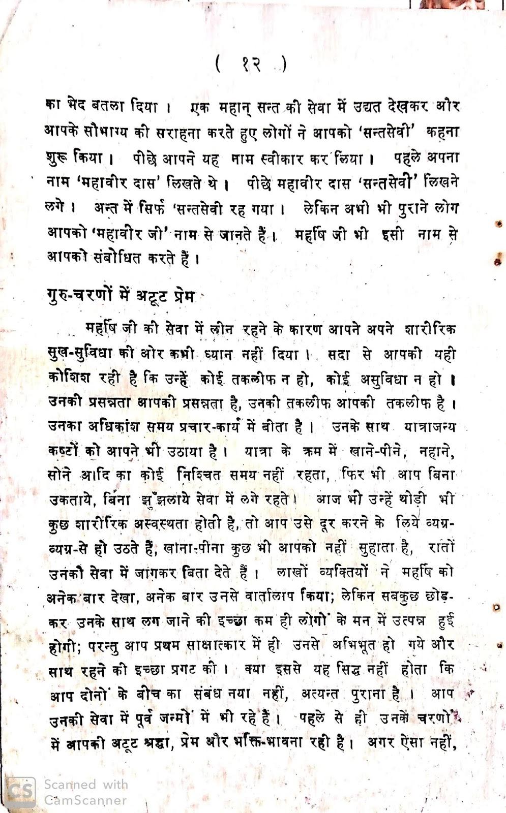 3 पूज्य पाद संतसेवी जी महाराज का परिचय। Brief introduction of Pujya Pad Santsevi Ji Maharaj संतसेवी परिचय चित्र 12