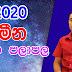 2020 lagna palapala meena | 2020 ලග්න පලාපල
